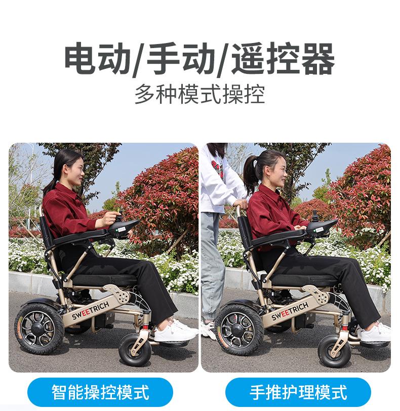 斯维驰HG-630电动轮椅车多种操控模式