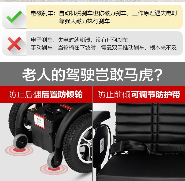 斯维驰SW1102C电动轮椅电磁刹车优势