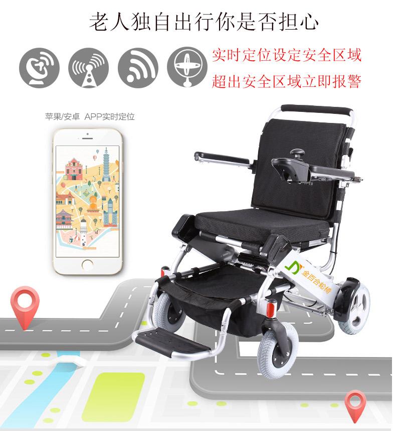 金百合D05电动轮椅定位系统