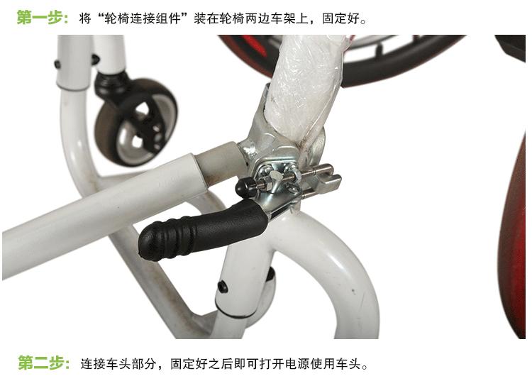 威之群电动轮椅车头Q1-12运动轮椅安装步骤