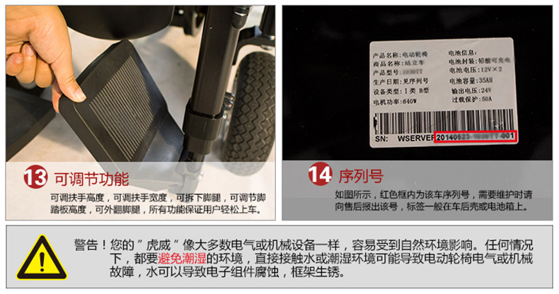 威之群1023-31电动轮椅可调式脚踏板