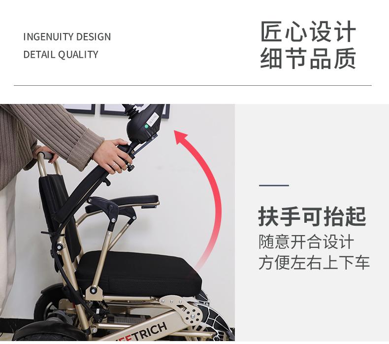 斯维驰HG-630电动轮椅车开合式双扶手