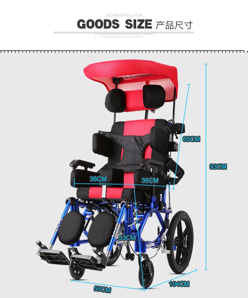 儿童应该使用什么样的轮椅?
