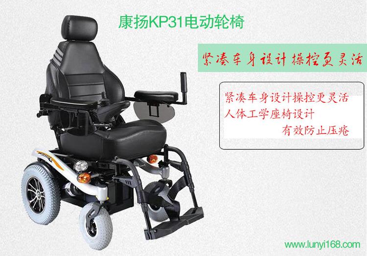 康扬电动轮椅怎么样 康扬KP31电动轮椅