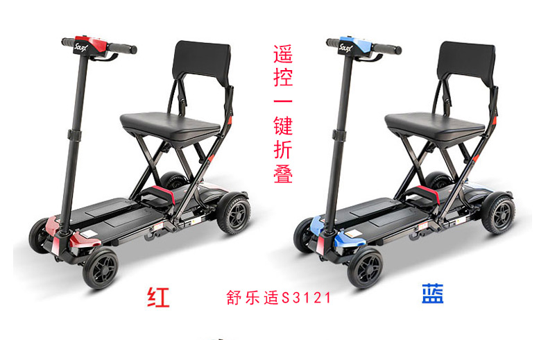 便携式遥控折叠代步车