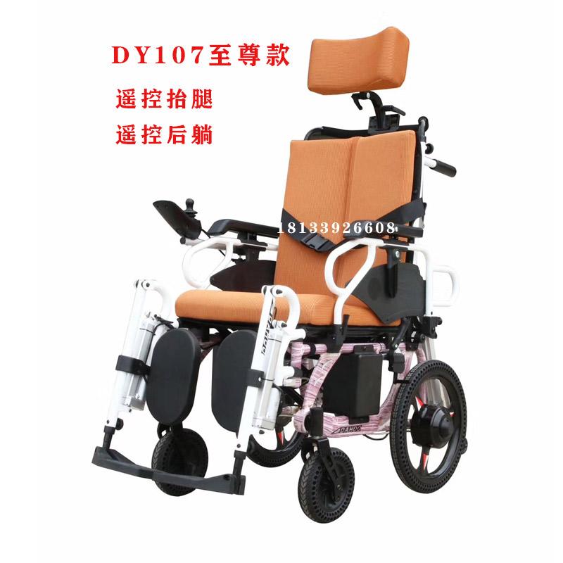达洋DY107电动轮椅-达洋DY107至尊款电动轮椅车便携式折叠遥控抬腿遥控后躺轮椅