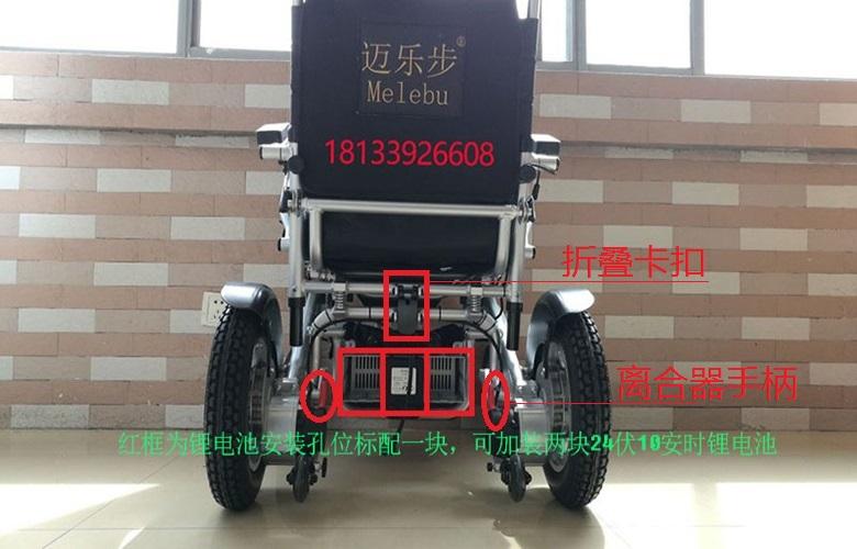 迈乐步电动轮椅