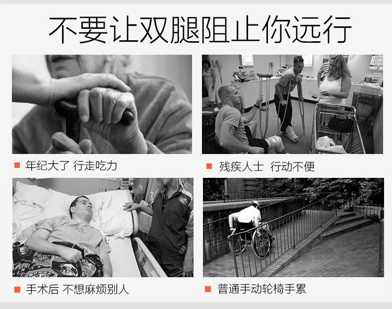 行动不便者乘坐电动轮椅