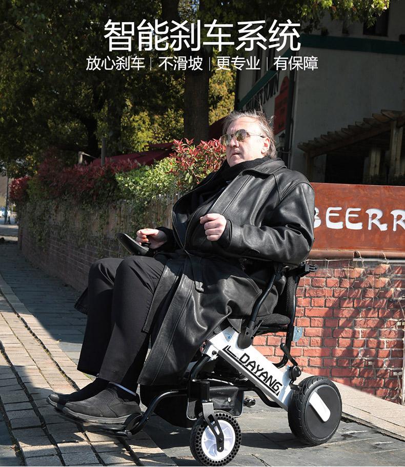 达洋DY105电动轮椅刹车