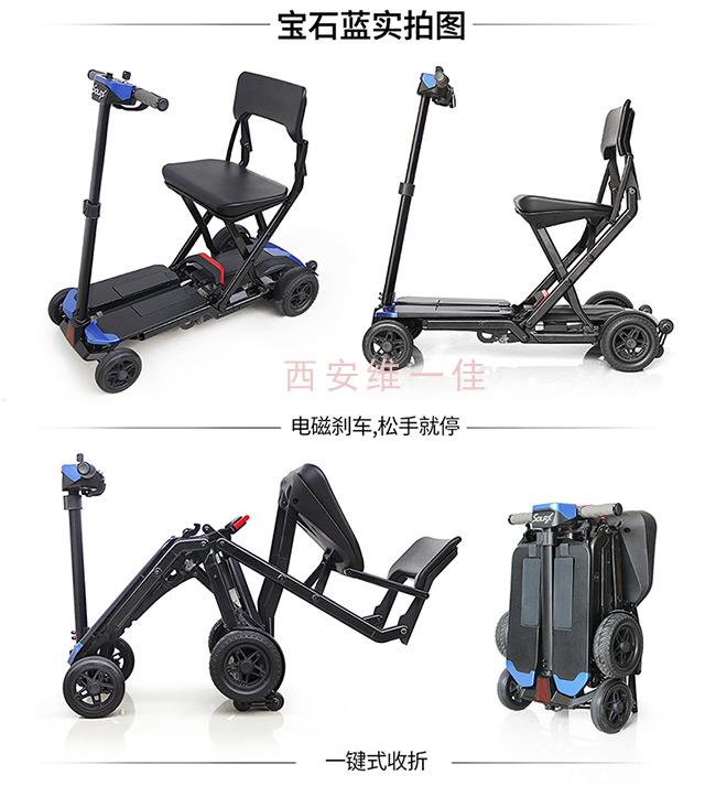 舒乐适遥控折叠智能老年代步车