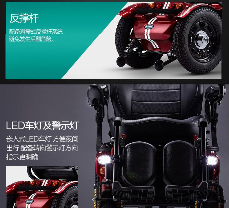 康扬KP45.3电动轮椅灯组系统