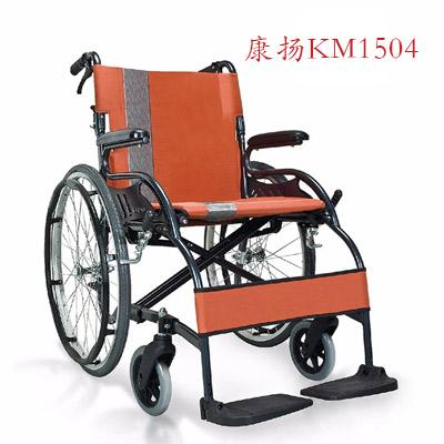 康扬KM1504轮椅-有生活品味才有品位生活