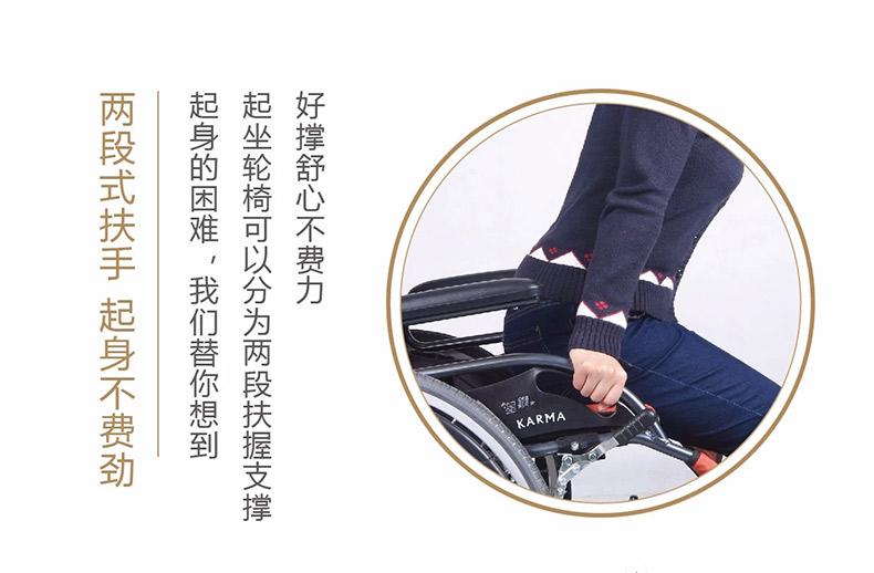 康扬KM1504轮椅两断式扶手设计