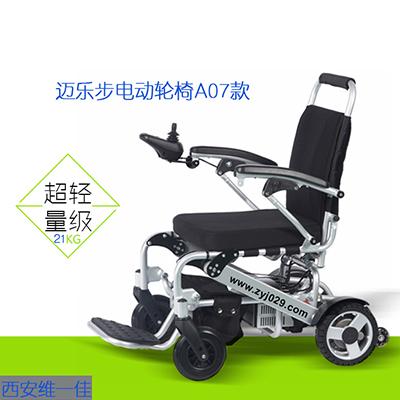 迈乐步电动轮椅A06款与A07款有何区别