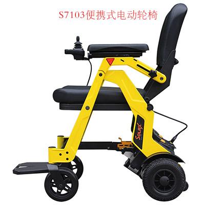舒莱适S7103折叠电动轮椅