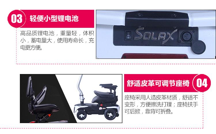 舒莱适电动代步车S3012细节图片