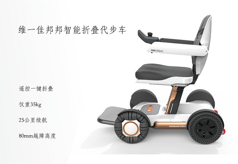 邦邦智能电动轮椅代步车
