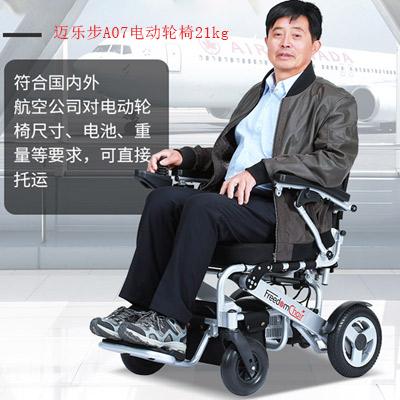 外出旅游买什么电动轮椅好