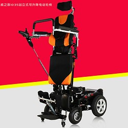 威之群1023-35电动轮椅车全躺可站立多功能老人残疾人电动轮椅