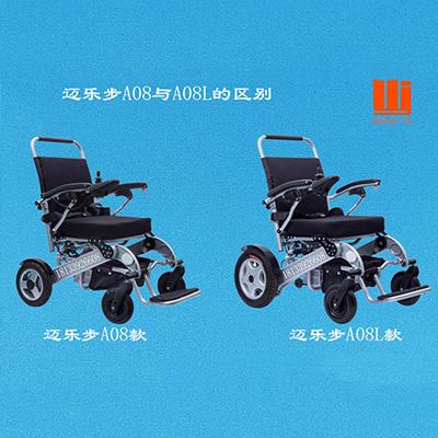 迈乐步电动轮椅A08款与A08L款有啥区别