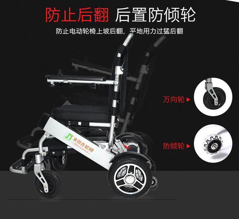 金百合D06折叠便携式电动轮椅防倾轮