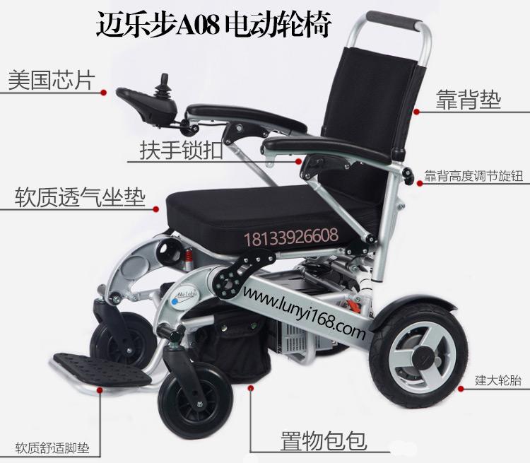 迈乐步A08电动轮椅功能结构图片