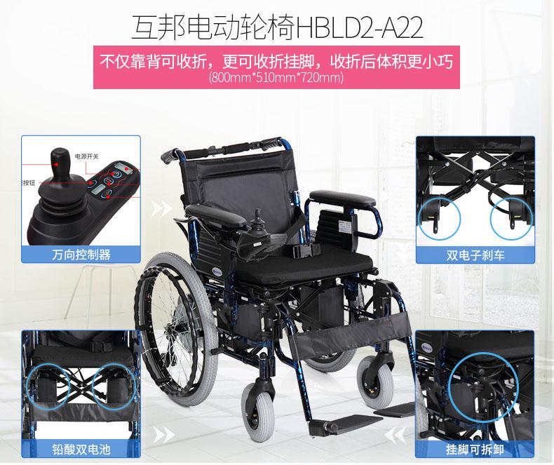 互邦电动轮椅HBLD2-A22功能图片