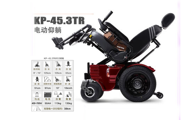 康扬KP5.3TR电动轮椅