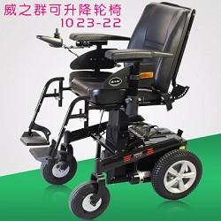 威之群1023-22电动轮椅可升降电动轮椅车