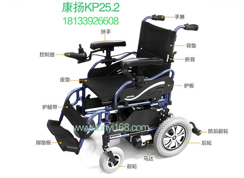 康扬电动轮椅KP25.2价格