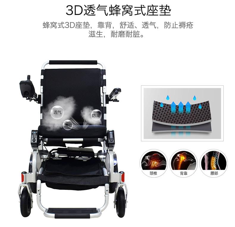 金百合D06折叠便携式电动轮椅透气蜂窝坐垫