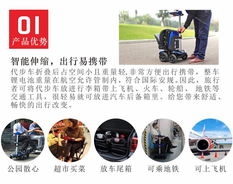 舒莱适3021遥控折叠便携式代步车