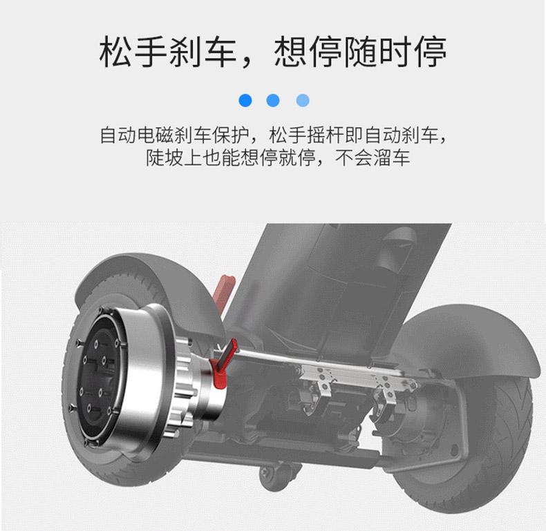 蜂鸟智能代步车采用智能电磁刹车松手即停