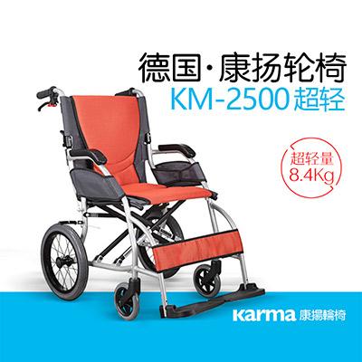 康扬轮椅KM2500超轻折叠便携式轮椅车仅重8.9公斤