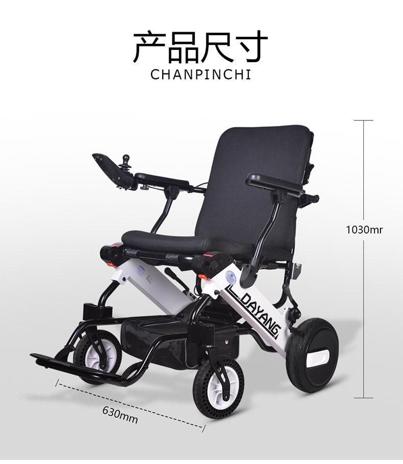 达洋DY105电动轮椅尺寸