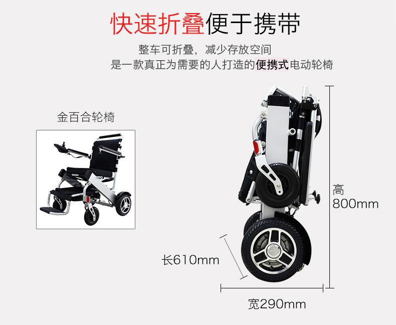 金百合D06折叠便携式电动轮椅一键折叠设计轻松置入轿车后备厢