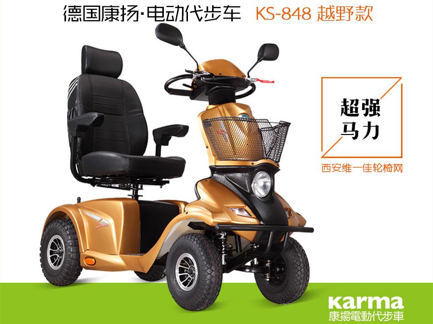康扬KS-848电动老年代步车
