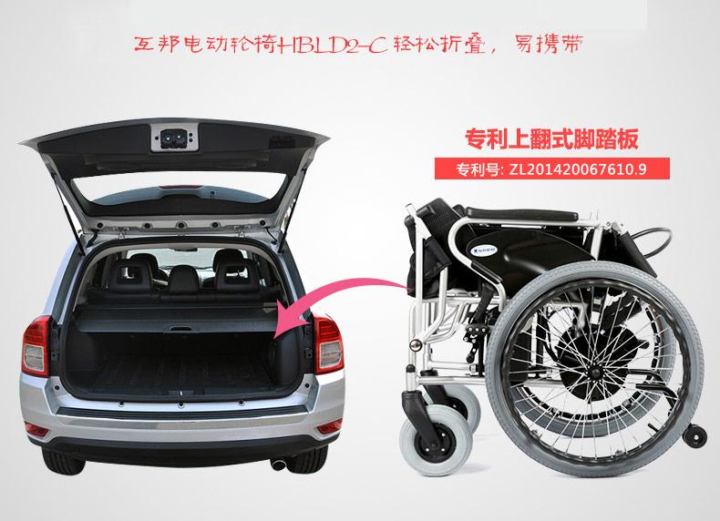 互邦电动轮椅HBLD2-C