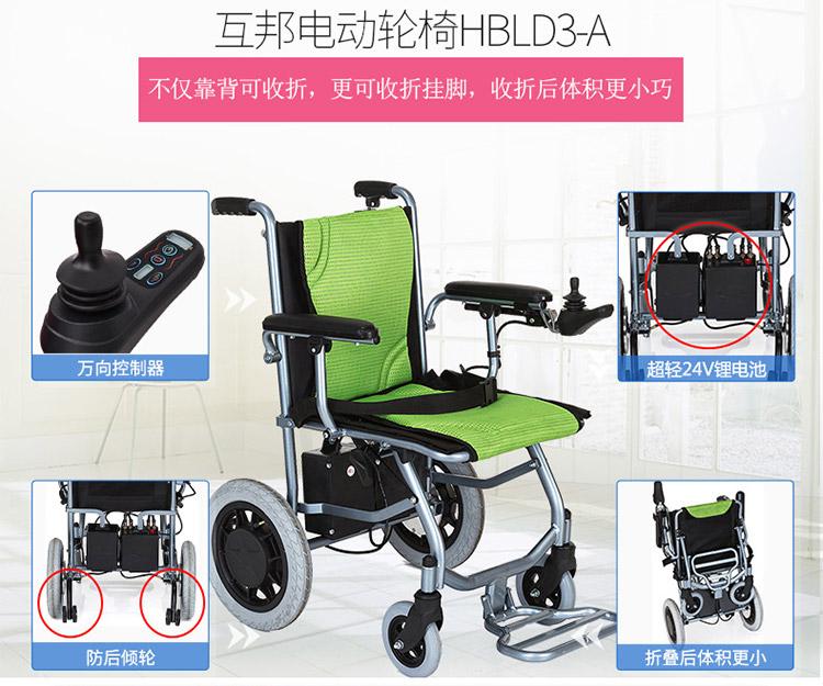互邦电动轮椅LD3-A锂电
