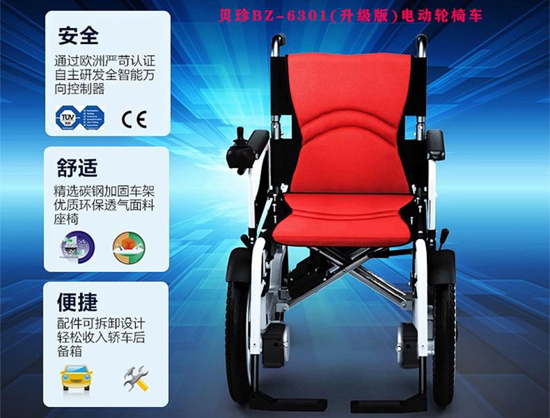 贝珍BZ-6301(升级版)电动轮椅车