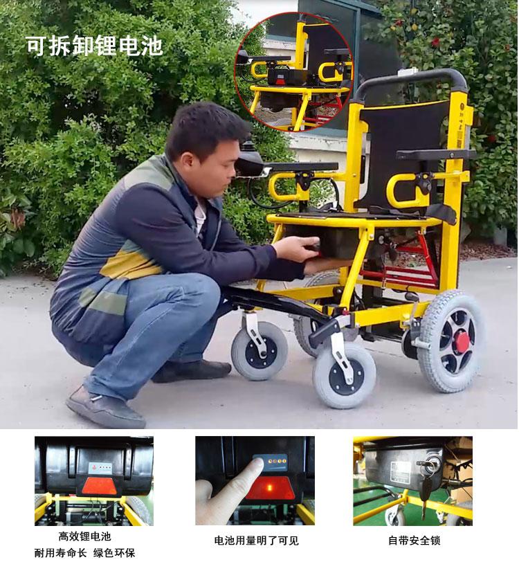 电动爬楼轮椅可拆卸锂电池