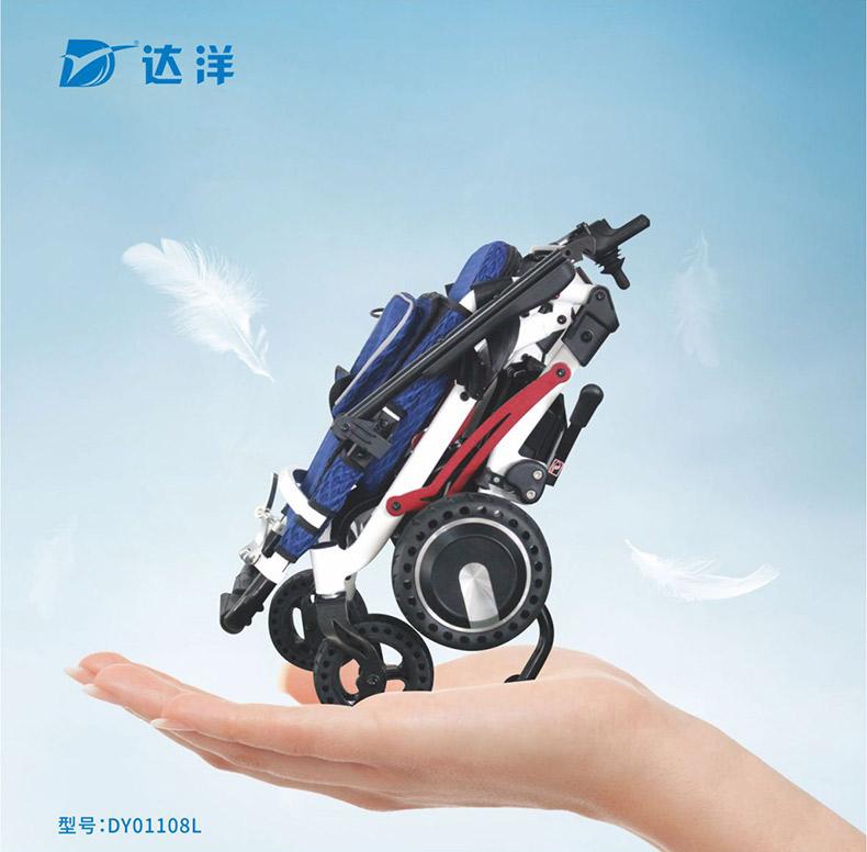 达洋电动轮椅DY108