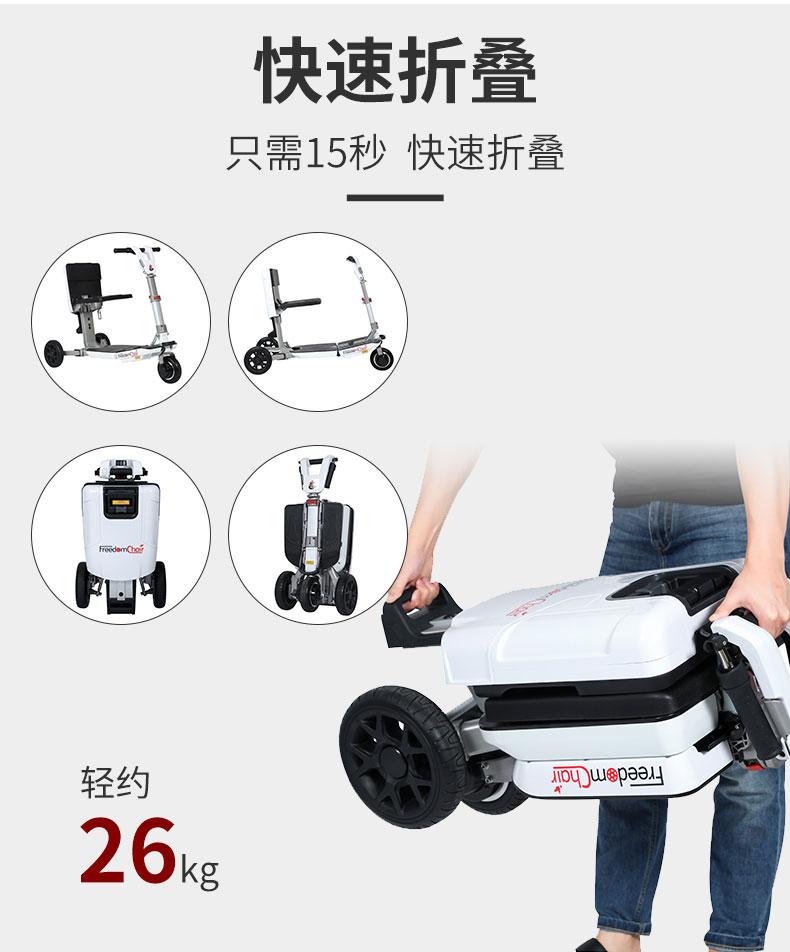 迈乐步S07行李箱式折叠老年电动代步车折叠步骤