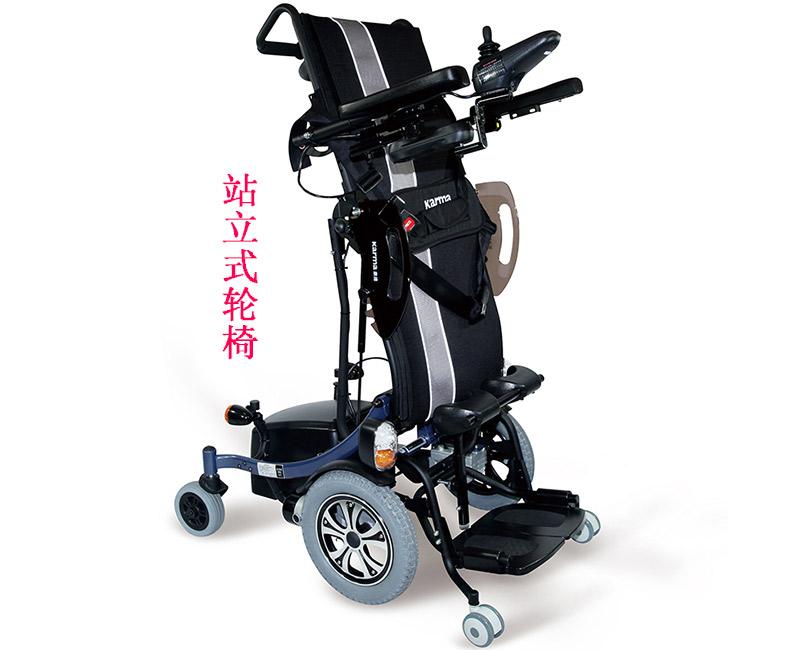 站立式轮椅