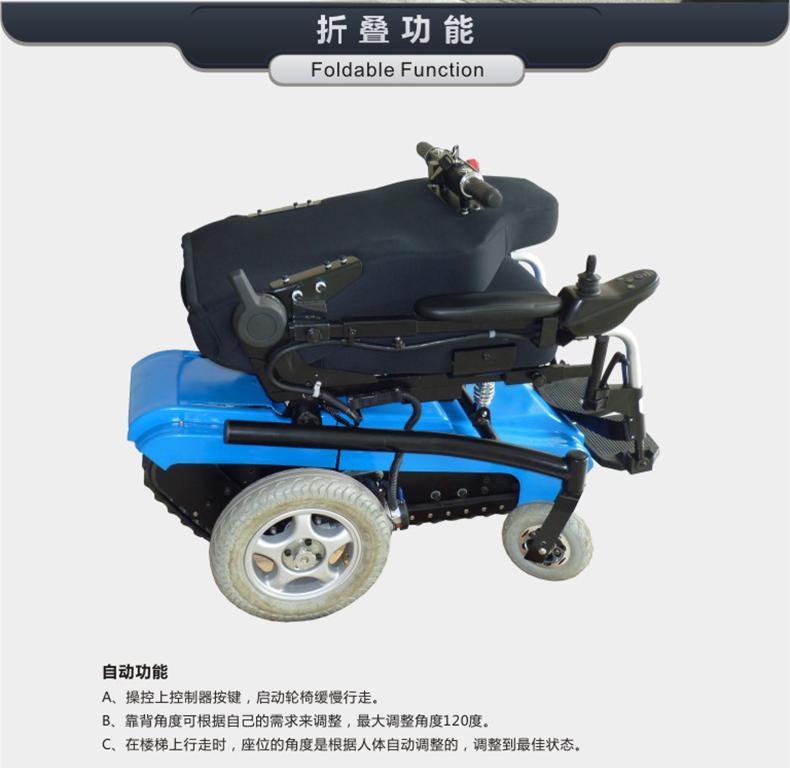 履带式爬楼电动轮椅折叠图