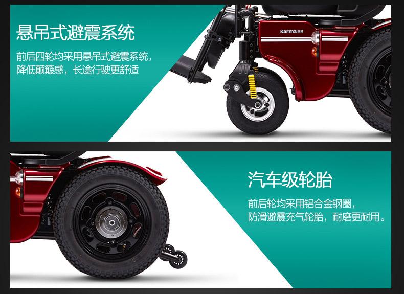 康扬KP45.3电动轮椅轮胎