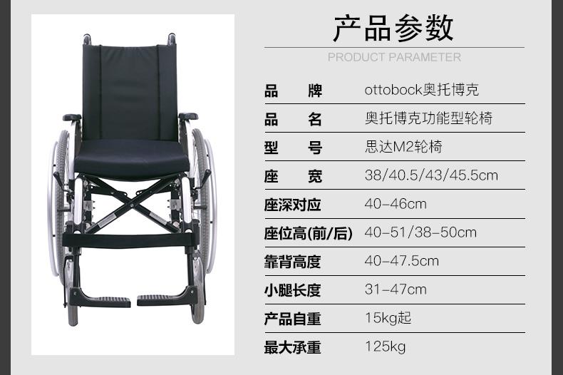 奥托博克轮椅思达M2参数