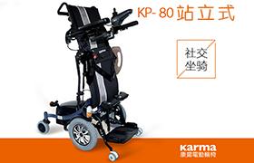 康扬站立式电动轮椅KP80安装操作视频