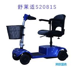 舒乐适S2081老年代步车_老年电动代步车