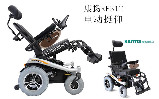 电动轮椅价格